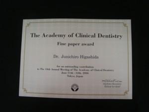 第34回日本顎咬合学会学術大会・総会において「論文賞」を受賞しました