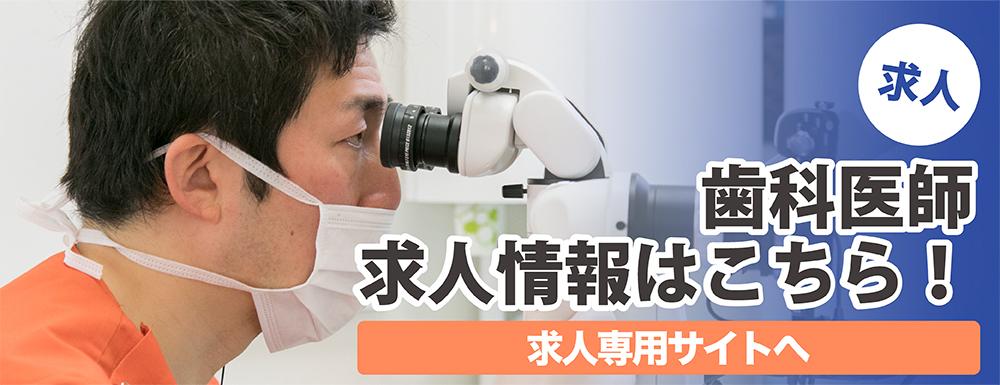 歯科医師求人専用サイト
