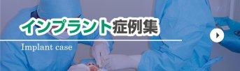 予防歯科症例集